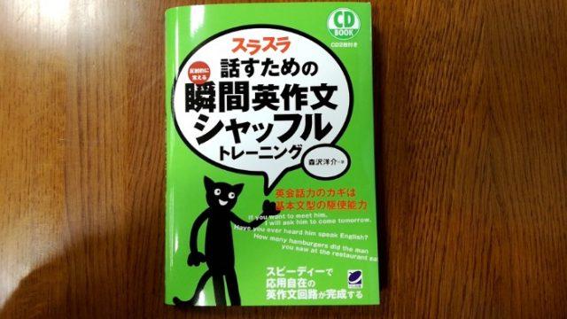 スラスラ話すための瞬間英作文シャッフルトレーニングってどんな本?