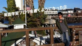英語学習ブログを書くようになった:2|英語できない奴のアメリカ体験記
