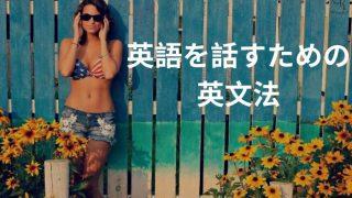 英語を話すための英文法