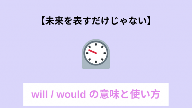 英語を話すための英文法:助動詞 will/would の意味と使い方【例文付き】