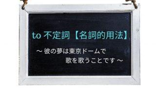 英語を話すための英文法:to不定詞①【名詞的用法】