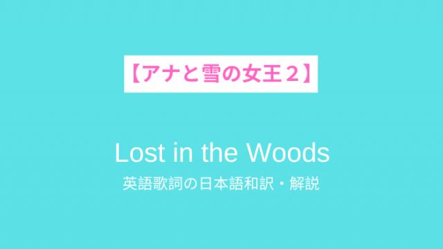 Lost in the Woods (ロストインザウッズ)英語歌詞の意味・日本語和訳付き【アナと雪の女王2】