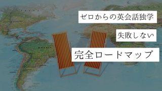 英語を話せるようになりたい人向け|失敗しない英会話独学【ゼロから解説】