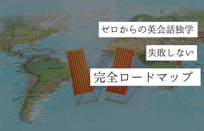 英語を話せるようになりたい人向け 失敗しない英会話独学【ゼロから解説】
