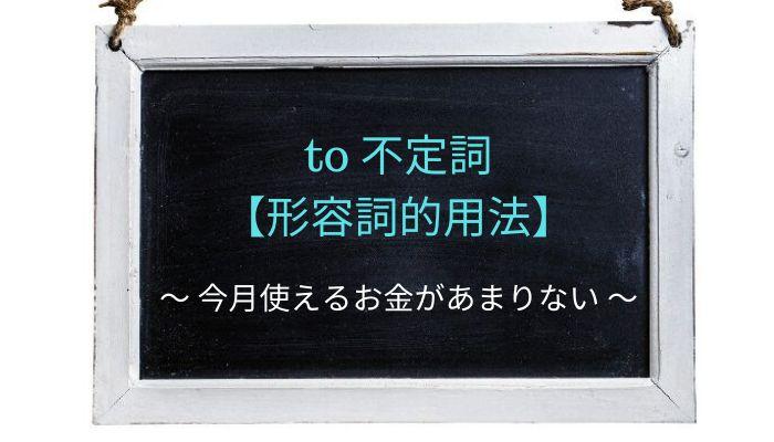 英語を話すための英文法:to不定詞②【形容詞的用法】